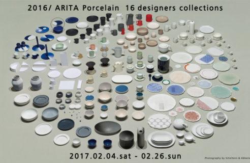 有田焼の新ブランド「2016/」のイベントを開催中