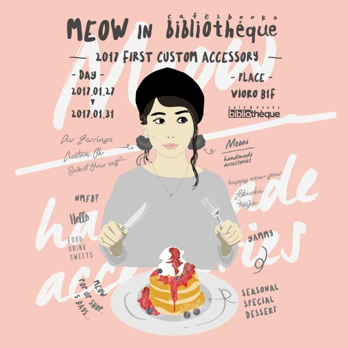 【2017.1.27~】MEOW in cafe & books bibliotheque