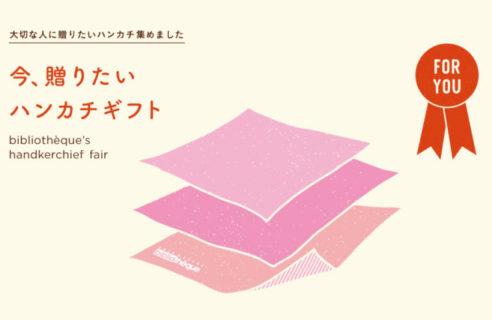 今、贈りたいハンカチギフト -bibliotheque's handkerchief fair-
