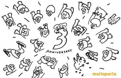 【ビブリオテーク15周年記念イベント】陶器アクセサリー『maitoparta』九州巡回フェア