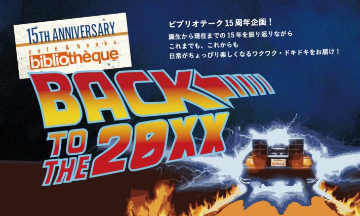 【4/12-5/31】カフェ&ブックス ビブリオテーク 15周年記念フェア「BACK TO THE 20XX 」