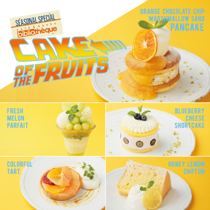 【4月12日~5月31日】CAKE OF THE FRUITS