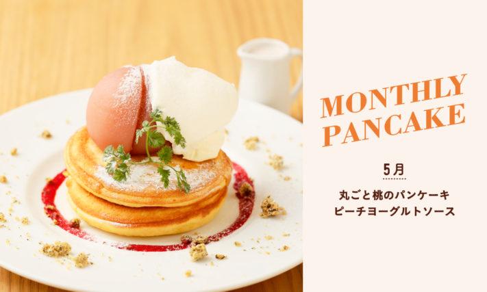 【予告】5月マンスリーパンケーキ