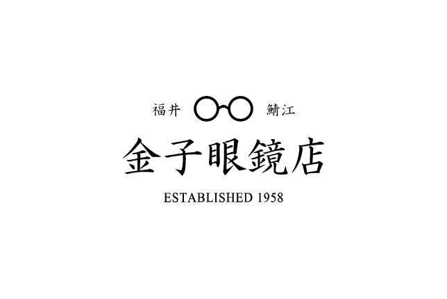 金子眼鏡店