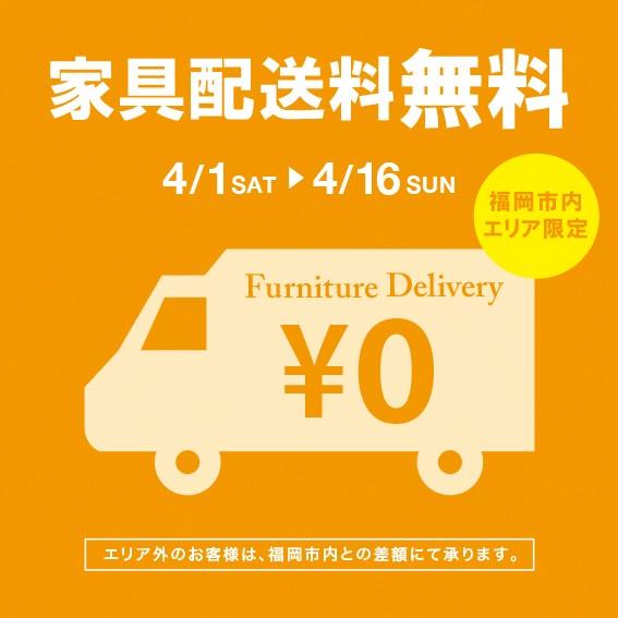 家具配送料無料キャンペーンは16日(日)まで!