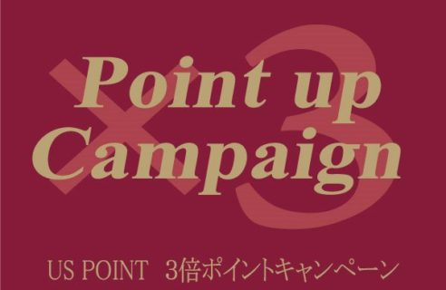 VIOROカード10%OFF&US POINT 3倍 CANPAIGN 最終日!!