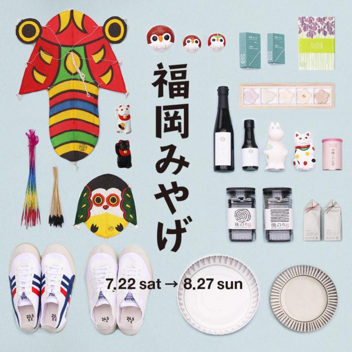福岡のものづくりを集めたイベント「福岡みやげ」