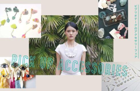 【8/1-8/31】PICK UP ACCESSORIES ビブリオテークのアクセサリーフェア