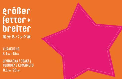 【8/1-8/20】groesserfetterbreiter 星光るバッグ展
