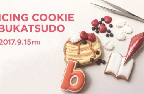 【11周年記念!】【部活動】[9/15]アイシングクッキーワークショップ