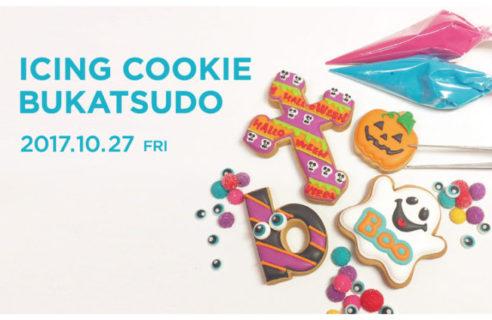 コッコリーナのアイシングクッキーづくり -Halloween-