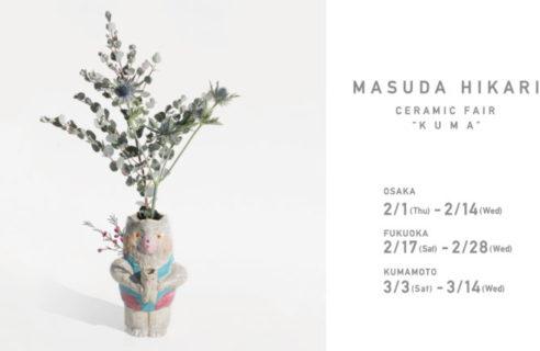 """【2/17-2/28】MASUDA HIKARI CERAMIC FAIR """"KUMA"""""""