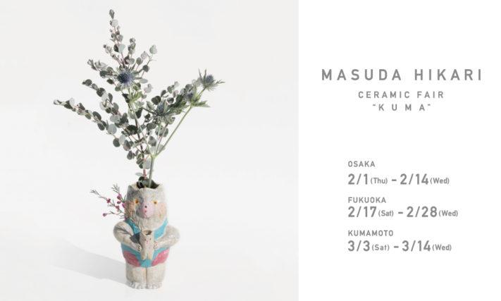 "【大好評開催中!】MASUDA HIKARI CERAMIC FAIR ""KUMA"""