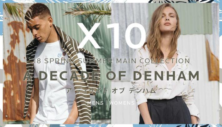 DENHAMの2018 SPRING SUMMER メインコレクションがスタート