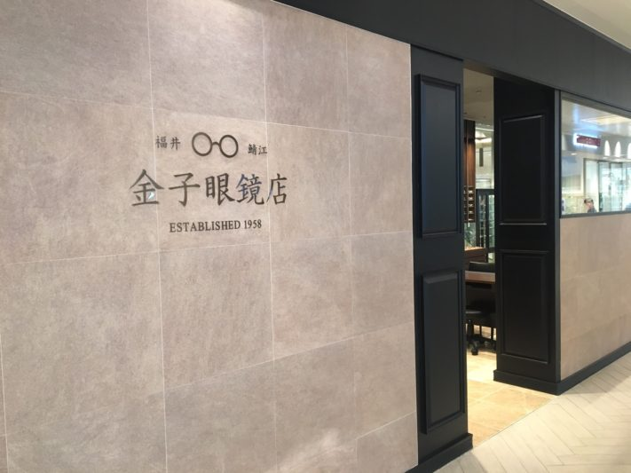 3/9[fri] 3F 金子眼鏡店 NEW OPEN!