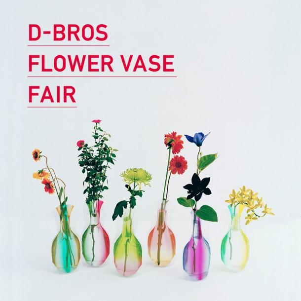 【新作フラワーベースが登場!】D-BROS FLOWER VASE FAIR