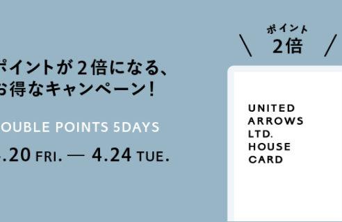ハウスカード Wポイントキャンペーン開催中!