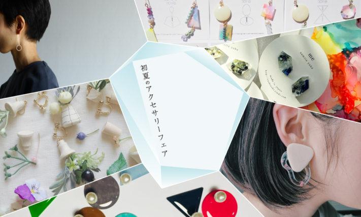 """【5/14-6/26】""""初夏のアクセサリーフェア""""を開催!"""