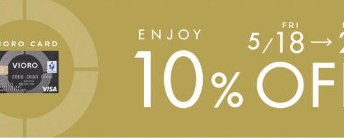 VIOROカード10%OFF開催!!