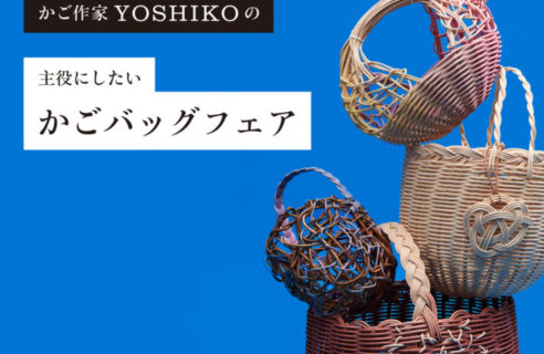 【5/10-5/27】書籍『はじめての籐編み YOSHIKOのかごレッスン』刊行記念!かご作家 YOSHIKOの主役にしたいかごバッグフェア
