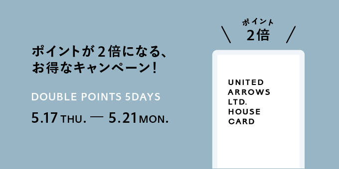 ハウスカード ダブルポイントキャンペーン