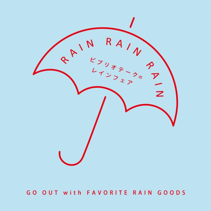RAIN RAIN RAIN -ビブリオテークのレインフェア-
