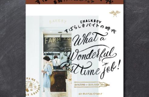 【EVENT】ビブリオテーク出身の人気手描きアーティスト CHALKBOY が来店!「CHALKBOY'S すばらしきバイトの時代」フェアを開催