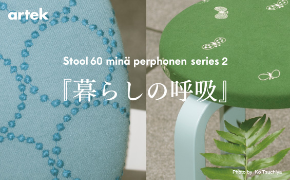 Stool 60 mina perhonen series 2