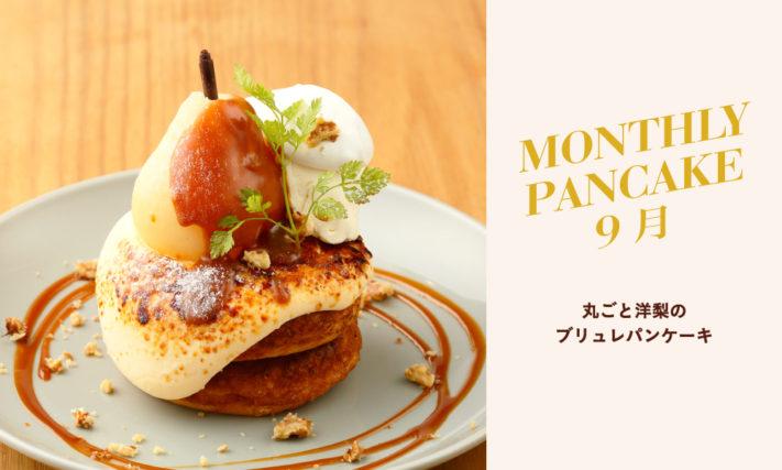 【9月限定】丸ごと洋梨のブリュレパンケーキ