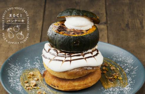 【10月限定】まるごとかぼちゃのブリュレパンケーキ