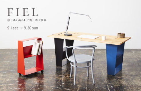 FIEL 移りゆく暮らしに寄り添う家具