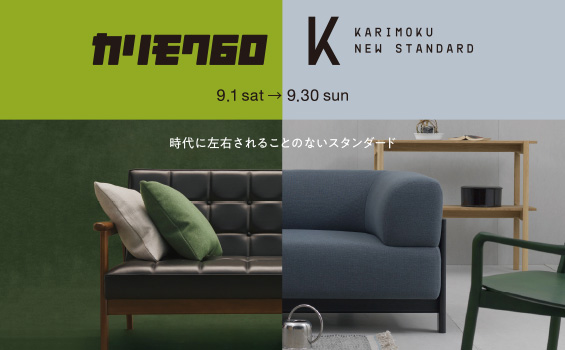 カリモク60 Karimoku new standard 時代に左右されることのないスタンダード