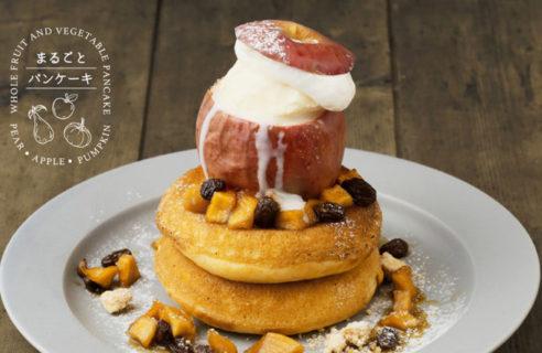 【11月限定】まるごとリンゴのパンケーキ ホットカスタードソース