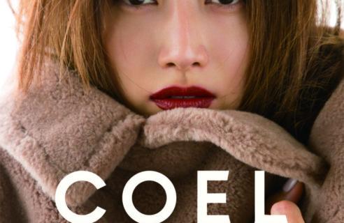 ヨンアさんブランド「COEL」受注会