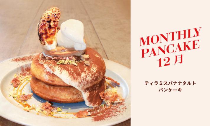 【12月限定】ティラミスバナナタルトパンケーキ