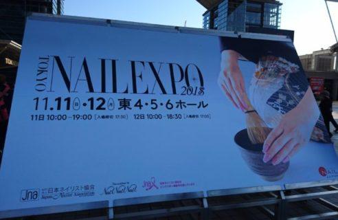 NAIL EXPO 2018