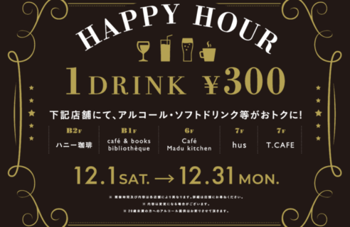 HAPPY HOUR開催!