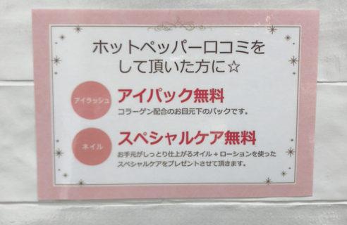 口コミサービス☆