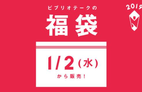 【1/2-】限定数販売!ビブリオテークの福袋 & NEW YEAR SALEを開催