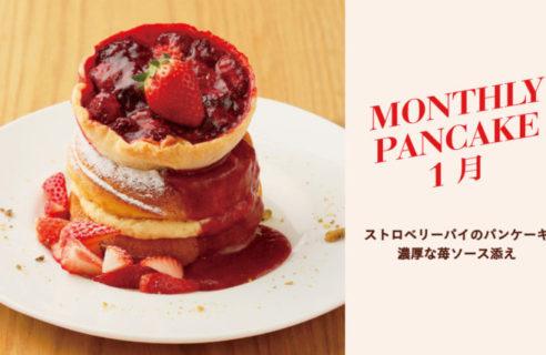 【1月限定】ストロベリーパイのパンケーキ 濃厚な苺ソース添え