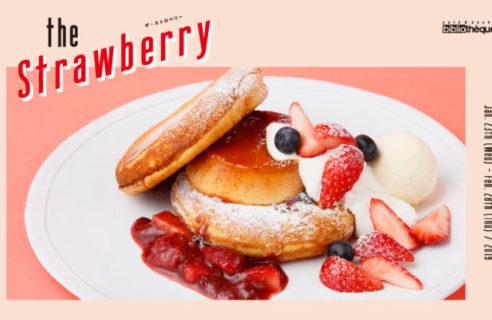 キュートな見た目&リッチな味わいの苺づくしフェア「THE Strawberry」スタート !