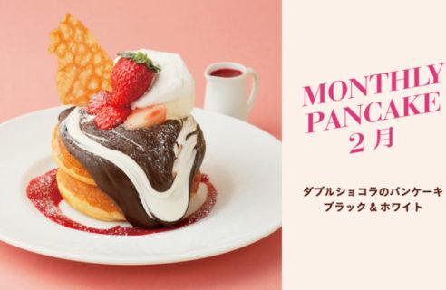 【バレンタインに♡】ダブルショコラパンケーキ ブラック&ホワイト