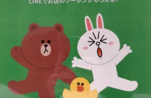 LINE@のクーポン紹介