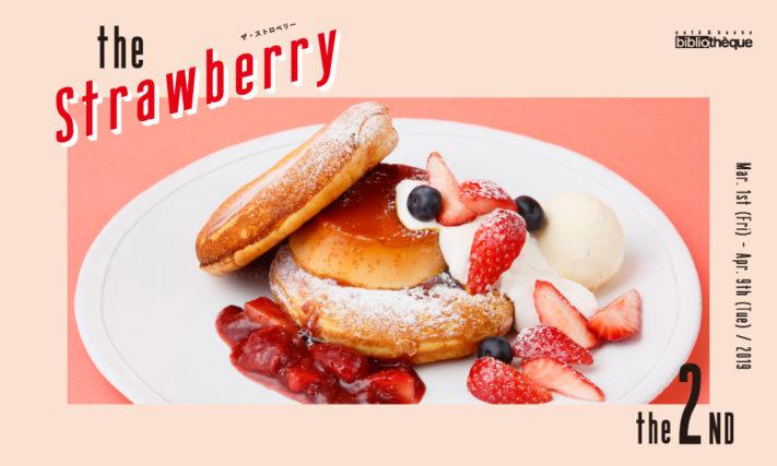 """【3/1-4/9】たっぷりの旬な苺が楽しめる""""メニーベリーパンケーキ""""など、新たに3種類の苺デザートが登場!苺デザートフェア『THE Strawberry(ザ・ストロベリー)』第2弾がスタート"""