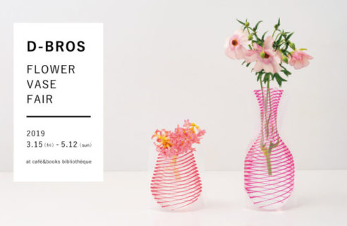 【3/15-5/12】D-BROS FLOWER VASE FAIR