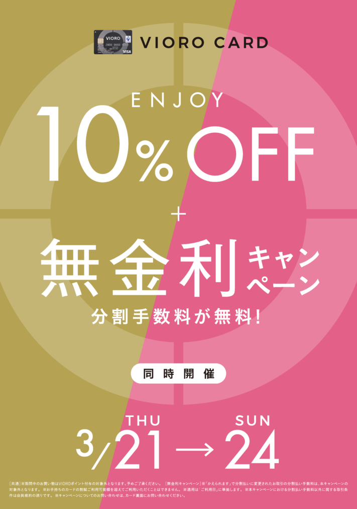 VIORO10%OFF EVENT 開催!!