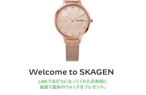 SKAGEN30周年記念 LINE@友だち登録キャンペーン【第1弾】