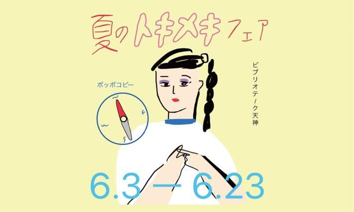 POP●COPY 「夏のトキメキ フェア」【6/3-6/23】