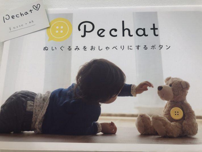 心を通わせる、おしゃべりボタン🧸「pechat」