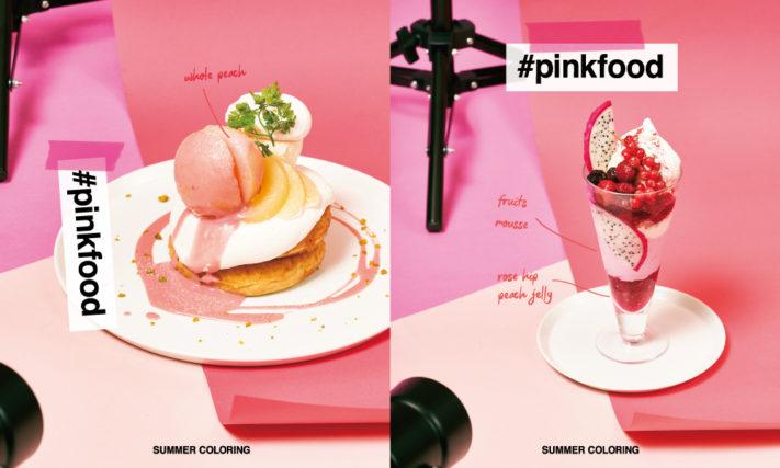 夏のデザートフェア『SUMMER COLORING #pinkfood』を開催!【7/1-7/31】